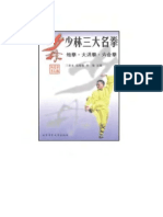 Shaolin 3 Famous Boxing - Pao Quan, DaHong Quan and LiuHe Quan 少林三大名拳 - 炮拳,大洪拳,六合拳(门惠丰,马学智,齐海)