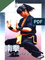 Nanquan Rumen Yu Tigao Zhu Ruiqi