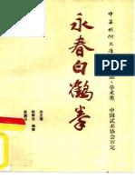 Yongchun White Crane Fist (Hong Zheng Fu Lin Xinsheng, Su Han 1990)