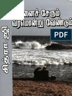 உன்னைச் சேரும் வரமொன்று வேண்டும் by சித்ரா.ஜி