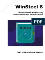 WinSteel 8 Users Guide