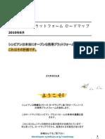 10.06 Symbian Platform Roadmap v1.0(日本語)