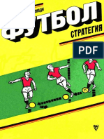Chanadi_A_-_Futbol_Strategia_-_1981.pdf