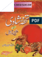 tofa shadi urduraj.com.pdf