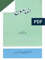 AL Mamoon by Allamah Shibli Nomani (r.a)