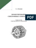 Design of synchronous generators