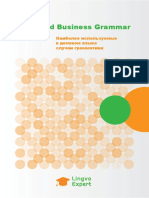Top Used Business Grammar
