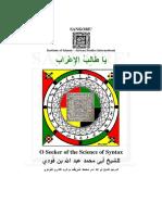 Yaa_Taalib_l-Iraab_O_Seeker_of_the_Scien.pdf