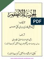 Al Hizbul Azam Tarjuma
