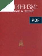 Golubtsova E S Red - Ellinizm - Vostok i Zapad