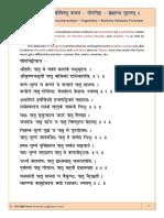 Vishnu Kavacham-BrahmaVaivartaPuranam