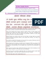 santhana gopala manthram