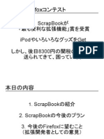 ScrapBook の紹介と今後のプラン