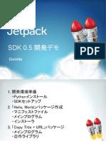 Jetpack SDK 0.5 開発デモ