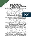 الحاكمية الرشيدة عبدالرحمن مهيدات