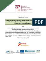 odigos_diaxeirisis_peristatikwn.pdf