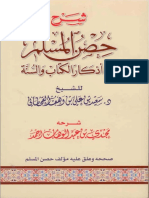 ar_Fortress_of_the_Muslim_Explanation.doc