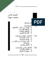 Docfoc.com-فلسفة سبينوزا.doc
