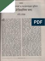 Samprodayikota - Atish Dashgupta