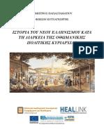 Ιστορία Του Νέου Ελληνισμού Κατά Τη Διάρκεια Της Οθωμανικής Πολιτικής Κυριαρχίας