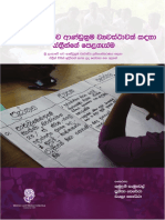 Constitution Reforming (Sinhala)