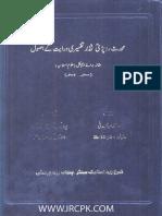 Muhaddis-Roprre-Aur-Tafseeri-Dirayat-K-Usool.pdf