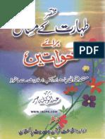 Mukhtasar Taharat K Masyal Baray Khawateen