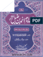 Musnad Imam Ahmad Bin Hanbal (R.a) Mutarjam 5