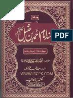 Musnad Imam Ahmad Bin Hanbal (R.a) Mutarjam 12
