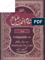 Musnad Imam Ahmad Bin Hanbal (R.a) Mutarjam 13