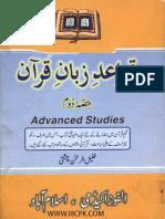 Qawad Zaban Quran Up Date(Jild 2)