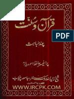 Quran o Sunnat Chand Mubahis