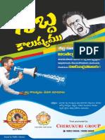 Noise Pollution Telugu