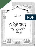 %B9ائشه-ام_المؤمنين-رضي_الله_عنها