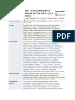 Umece Komunikacije,Br. 133, Izvod Iz Kataloga2014!15!16