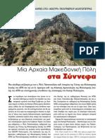 Μια Αρχαία Μακεδονική Πόλη στα Σύννεφα