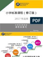 01 小学标准课程(修订版).pptx