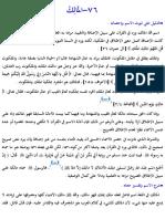 المَالِكُ.pdf