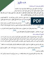 الكَرِيمُ.pdf