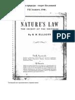 Закон Природы - Секрет Вселенной