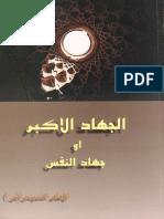 الجهاد الأكبر أو جهاد النفس - السيد روح الله الموسوي الخميني.pdf