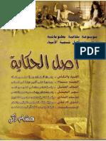 أصل الحكاية . هشام زكي.pdf
