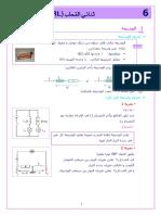 425490396-1579-1606-1575-1574-1610-1575-1604-1602-1591-1576-rl-pdf.pdf