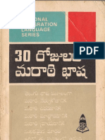 Learn Marathi through Telugu in 30 days