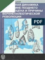 Viszniatskij rewolucja górnego paleolitu.pdf