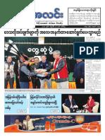 Myanma Alinn Daily_ 17 January 2017 Newpapers.pdf