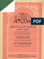 ajurri_akhlaq.alulamah