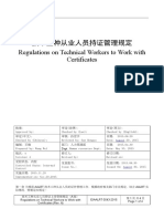 43Regulations on Technical Workers to Work With Certificates 技术工种从业人员持证上岗管理规定