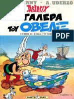 Η Γαλερα Του Οβελιξ