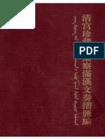 清宫珍藏海兰察满汉文奏折汇编.pdf